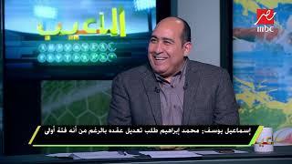 إسماعيل يوسف يوضح سر بقاء أيمن حفني ومحمد إبراهيم مع الزمالك