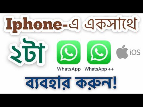 Multiple WhatsApp On Iphone