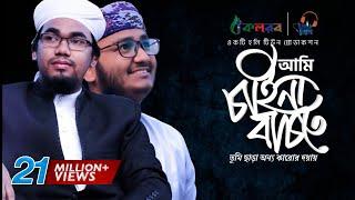 নতুন ইসলামী সংগীত । Ami Chaina Bachte - Kalarab । Abu Rayhan And Mahfuzul Alam