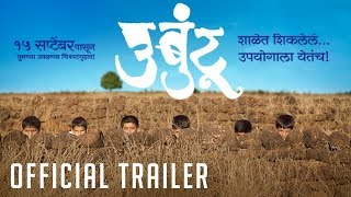 Ubuntu (उबुंटू) | Official Trailer | Sarang Sathaye, Shashank Shende | Marathi Movie 2017