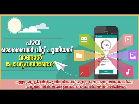 TRANSFER ANY TYPE OF FILES EASILY TO OLD MOBILE TO NEW MOBILE