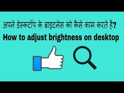 how to adjust screen brightness on desktop ? (in Hindi)