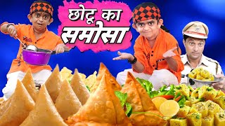 छोटू का रजनीकांत स्टाइल | CHOTU ka Rajnikant Style | Khandesh Comedy Video 2018