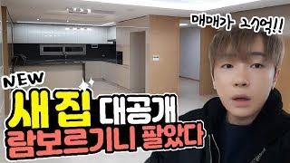 람보르기니 팔고 들어간 매매가 27억인 새집 공개! 강남 신축아파트![18.12.15]