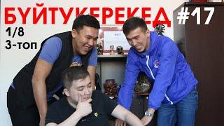 Бүйтукерекед #17  Жайдарман обзор  Жоғарғы лига, 1/8 финал, 3   топ
