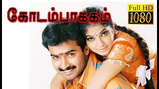 Kodambakkam   Nandha,manivannan,diya   Superhit Tamil Movie Hd