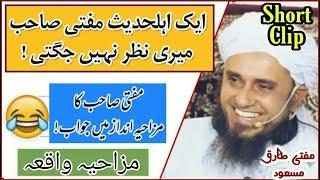Adakara Mehwish Hayat ko sitara imteyaz | Mufti Tariq Masood