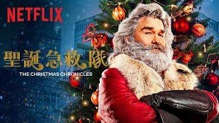 《聖誕急救隊》| 正式前導預告 [HD] | Netflix