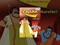 Ravan Ek Mahayodha - Marathi Mythology Movie For Kids