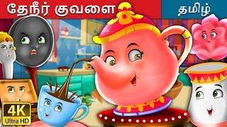 Download தேநீர் குவளை | Fairy Tales in Tamil | Tamil Fairy Tales Video