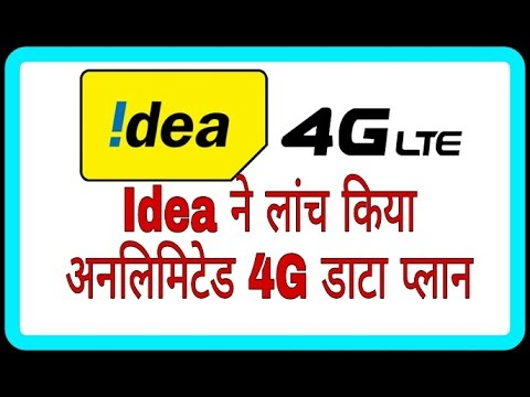 Idea new launch unlimited 4G data plan unlimited voice calls unlimited sms idea new launch net pack