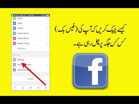 How to check Facebook Login Locations In Android Phones