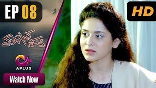Pakistani Drama | Dukh Kam Na Honge - Episode 8 | Aplus Dramas | Saba Faisal, Nadia Afghan, Babar