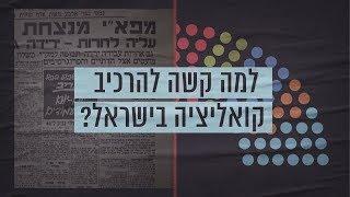 כאן סקרנים | למה קשה להרכיב קואליציה בישראל?