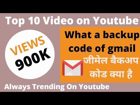 What Is The Gmail Backup Code || How To Open Gmail Account By Backup Code