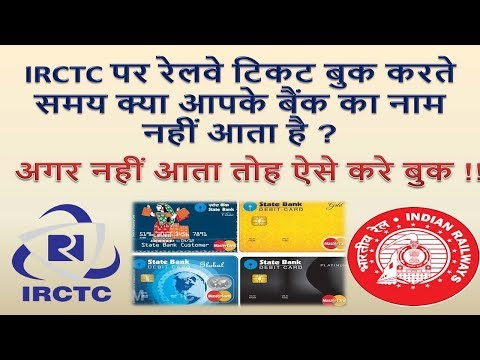 IRCTC पर रेलवे टिकट बुक करते समय क्या आपके बैंक का नाम नहीं आता है My Bank Not show In IRCTC Website