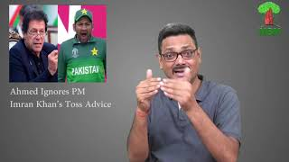 Ahmed Ignores PM Imran Khan's Toss Advice