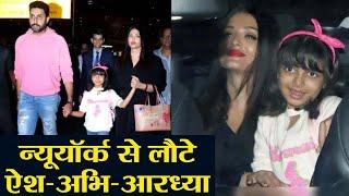 Aishwarya Rai Bachchan, Aaradhya Bachchan & Abhishek return from New York; Watch video   FilmiBeat