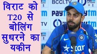 Virat Kohli confident , T20 cricket will help to improve death bowling | वनइंडिया हिंदी