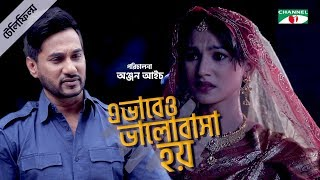 Evabeo Valobasha Hoy | Bangla Telefilm 2019 | Mim Mantasha | Sajal Noor | Channel i TV