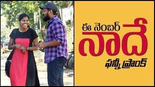Ee Number Naadhe Prank   Pranks in Hyderabad 2019   Telugu Funny Pranks   FunPataka