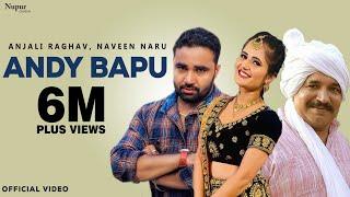 Andy Bapu - Raj Mawer   Anjali Raghav, Naveen Naru   Latest Haryanvi Songs Haryanavi 2018