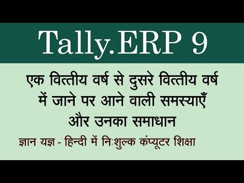 Tally.ERP 9 in Hindi ( Change Financial Year or Period of Company ) Part 118