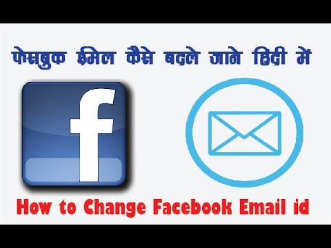 How to Change Facebook Email id - Facebook Email Change Kaise Kare