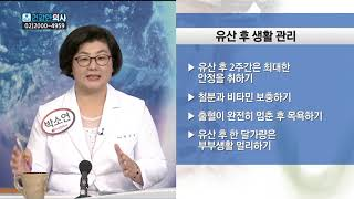 난임, 불임,불임증 한의학적 치료법? 안상원박사 진행
