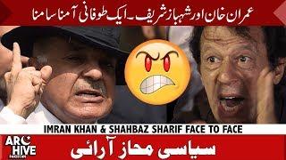 Imran Khan and Shahbaz Sharif Face to Face
