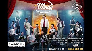 WINDY MUSICAL PLAY LIVE ON STAGE IN SAUDIA ARABIA