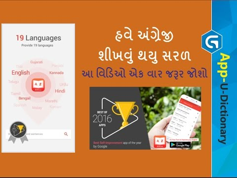 How to translate from English to Gujarati Offline inside any app | U-Dictionary