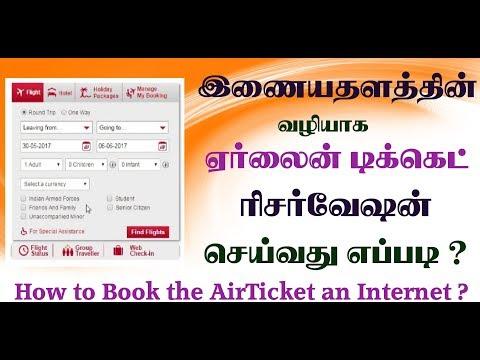 How to book air ticket online in tamil  இணையதளத்தில் ஏர் டிகெட் பதிவு செய்வது எப்படி ?