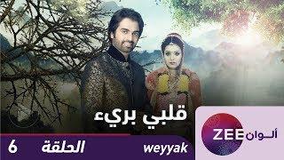 #x202b;مسلسل قلبي بريء - حلقة 6 - Zeealwan#x202c;lrm;
