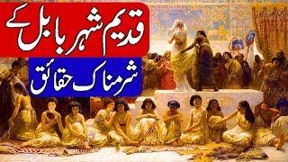 History of Babylon (Babul) / Facts of Babylon. Hindi & Urdu