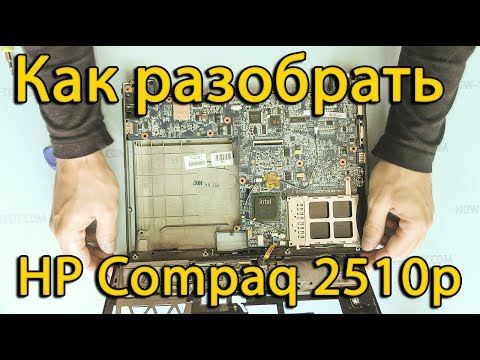 Разборка и чистка ноутбука HP Compaq 2510p | Замена термопасты