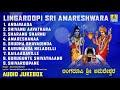 ಲಿಂಗರೂಪಿ ಶ್ರೀ ಅಮರೇಶ್ವರ    God Shiva Kannada Devotional Songs   Lingaroopi Sri Amareshwara