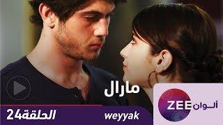 مسلسل مارال - حلقة 24 - ZeeAlwan