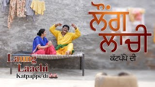 Latest Punjabi Movie 2018  | Laung Laachi Katpappe Di | Mintu Jatt | New Punjabi Movie 2018