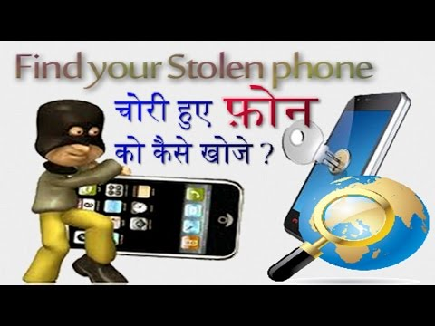 How to Trace lost Mobile Number exact-current Location - Google par Chori Hua Phone Track Kare