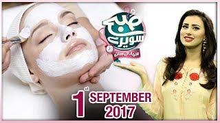 Jaadooyi Totkay | Subah Saverey Samaa Kay Saath | SAMAA TV | Madiha Naqvi | 01 Sep 2017