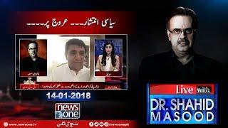 Live with Dr.Shahid Masood | 14-January-2018 | Nawaz Sharif | Kasur | Sindh Operation |