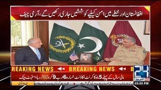 COAS Qamar Javed Bajwa meets US Representative Special Zalmay Khalilzad | 24 News HD