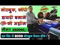 Download Notebook Making business in low investment india | New manufacturing business in low investment 2019 MP3,3GP,MP4