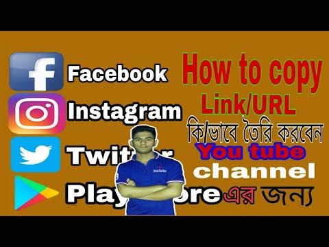 How to copy facbook, Instagram ,Twitter, play store, app link/URL || bangla tutorial