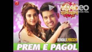 Prem e pagol// Ankush and Nusrat//Haripada Bandwala