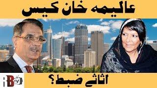 Aleema Khan  (PM Imran Khan