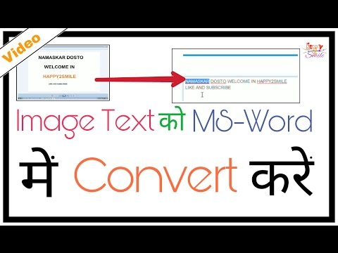 Convert image Text to Word, notepad, Excel online.| Hindi