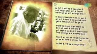 Ruh Dekhi Hai Kabhi | Gulzar Nazm In His Own Voice