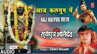 शनिवार Special शनि भजन I Aaj Kalyug Mein Chamatkar I सोनू NIGAM I Suryaputra Shanidev I Full Audio